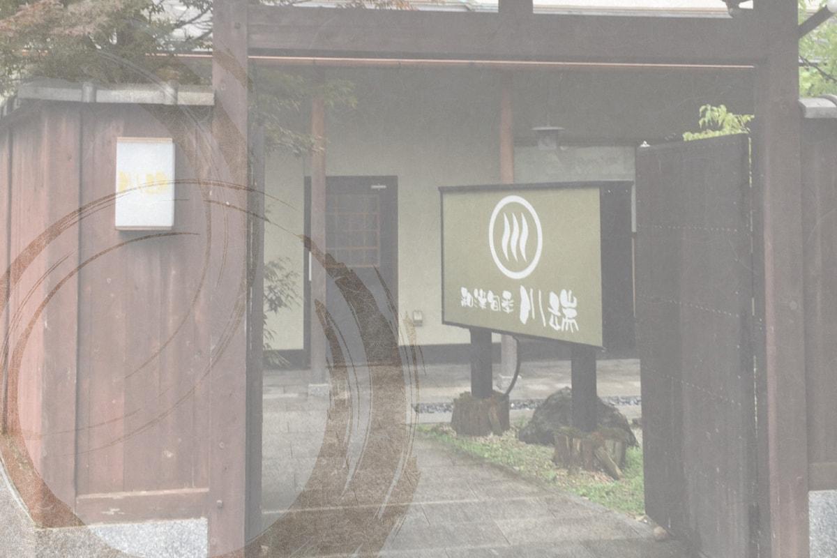 和洋旬季 川端のホームページをオープンしました。